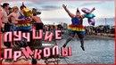 ПРИКОЛЫ 2018 АПРЕЛЬ прикол фейлы угар - ЛУЧШИЕ ПРИКОЛЫ НЕДЕЛИ 39