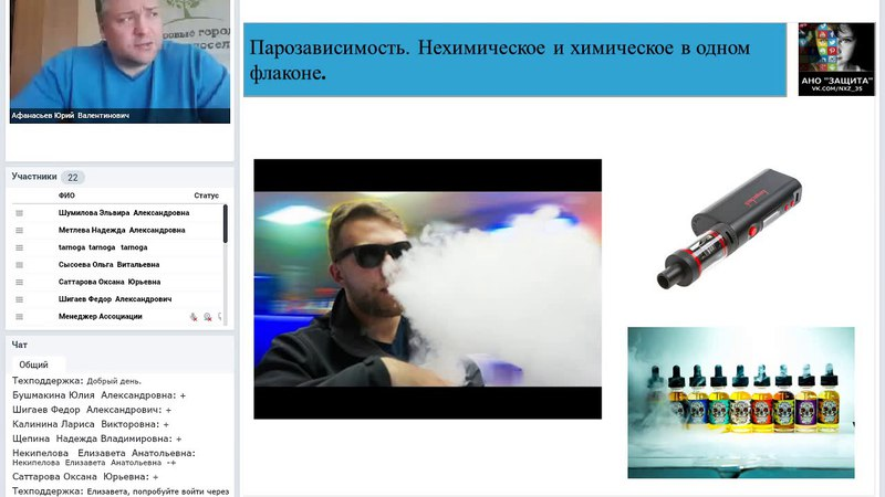 Вебинар 7 Профилактика табакокурения и вейпинга в молодежной среде