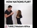 Как флиртуют разные нации :)