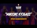 Отчетный видео ролик с финала конкурса Миссис Кузбасс