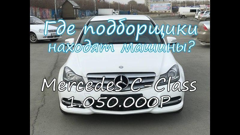 Как я искал Mercedes C-Class. Где найти машину?