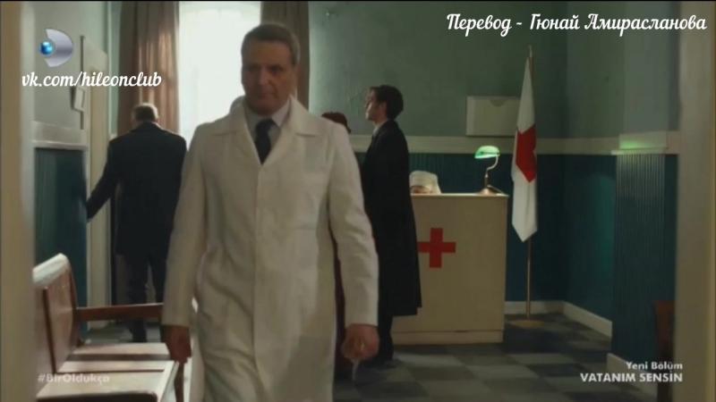 Леон высматривает Хиляль (ТХ) 51 серия Моя родина - это ты