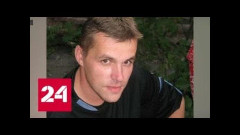 Мошенники с дипломами юристов грабят россиян - Россия 24