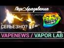 Vape News vapor lab прогорел