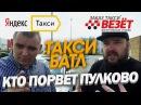 Такси Батл ЯНДЕКС ВЕЗЕТ кто порвёт пулково Будни Таксиста ТИХИЙ