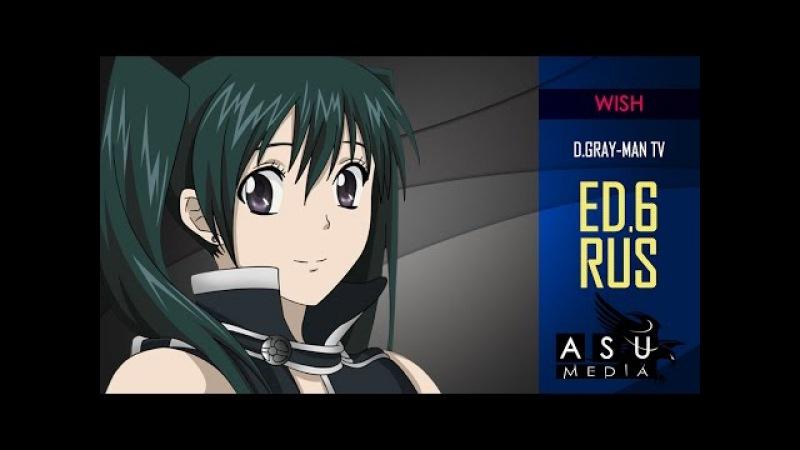 (|ASU DUB|) D.Gray-man [ED6] TV RUS (Russian Cover by Rika)
