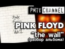Pink Floyd: The Wall - разбор альбома