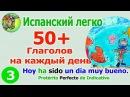 50 Глаголы на каждый день. Pretérito Perfecto de Indicativo часть 3