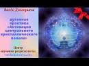 МЕДИТАЦИЯ Активация центрального кристаллического канала. Духовная практика. Ванда Дмитриева.