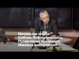 Начальник штаба СОБЧАК: Всё получилось, Путин снова президент. Никаких выборов нет