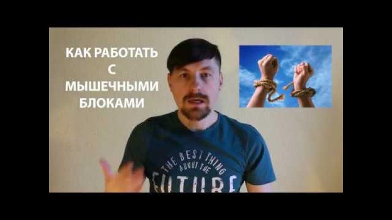 Как работать с мышечными блоками психология с Алексеем Виноградовым