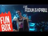 FUNBOX  LIVE FEDUK &amp КРАВЦ