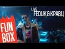 FUNBOX | LIVE FEDUK КРАВЦ СКУБИ-ДУ (НОВЫЙ ТРЕК) [ CINELUX ]