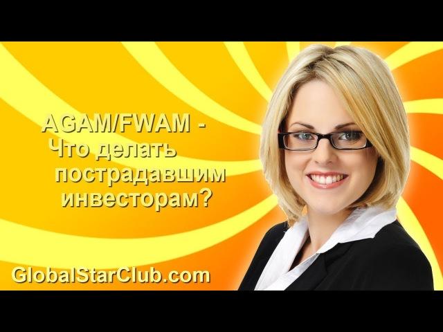 AGAM/FWAM - Что делать пострадавшим инвесторам?