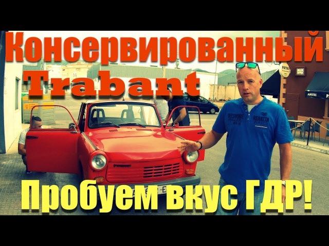 Трабант/Trabant - в копилку необычных покупок! [4k/UHD]   Часть 1