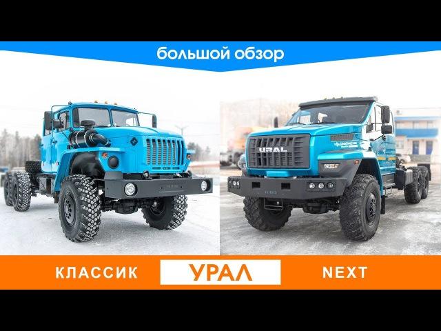 Обзор нового Урал-NEXT и сравнение с Урал-Классик