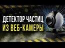 ☢ Детектор частиц из веб-камеры! [Олег Айзон]