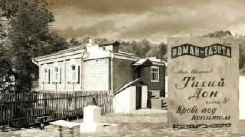 Заставка презентации музея-заповедника М. А. Шолохова