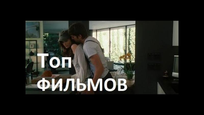 Фильмы про бабников ТОП 5