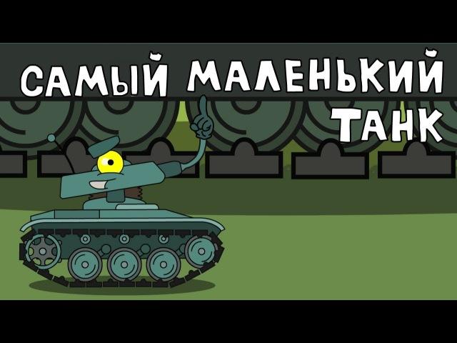Самый маленький танк Мультики про танки worldoftanks wot танки — [wot-vod.ru]