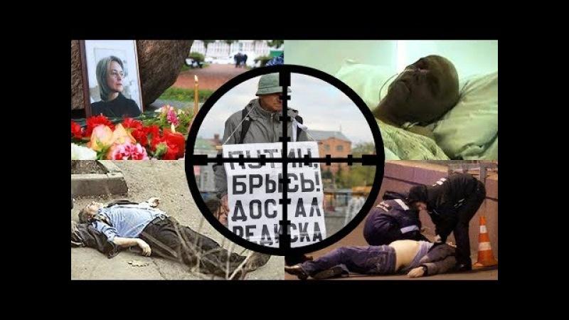 Пророчества убитых врагов режима о России и Путине