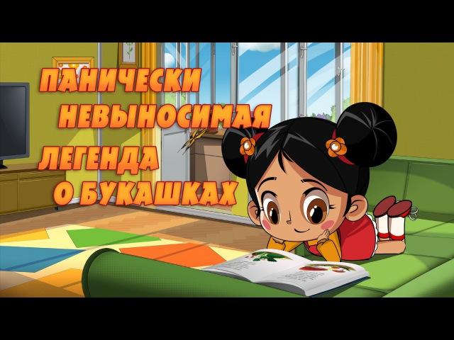Машкины страшилки • 1 сезон • Панически невыносимая легенда о букашках - Эпизод 11