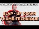 Бас гитара для начинающих 11 / Слэп - техника ап-даун / Slap - Up-Down Thumb Technique