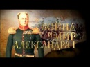 Война и мир Александра I 1/4 Наполеон против России Нашествие ДокФильм