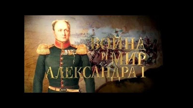 Война и мир Александра I 1/4 Наполеон против России Нашествие [ДокФильм]