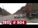 АвтоСтрасть - Новая сборка видео с видеорегистратора . Видео №804 Декабрь 2017