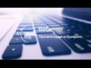 Обучающий вебинар City Life / Клиентский сервис / Кэшбэк и скидки