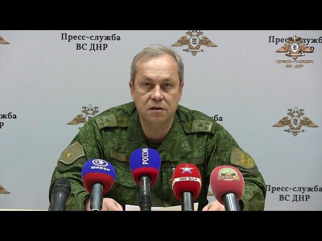 Брифинг заместителя командующего ВС ДНР Басурина Э.А. на 12 января 2018 года