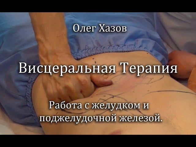 Работа с желудком и поджелудочной железой. Олег Хазов