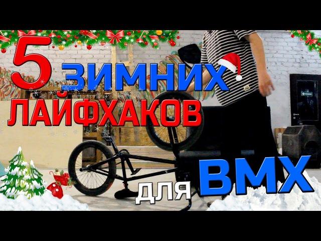 5 ЗИМНИХ ЛАЙФХАКОВ ДЛЯ BMX
