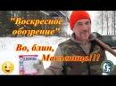 "Масленица - 2018 (Training in the ""Russian Mardi Gras - ""Maslenitsa"". Winter, go away! : )"