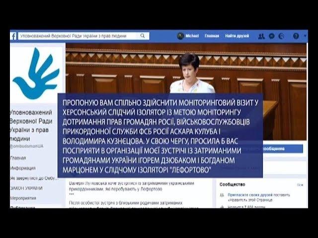 Валерія Лутковська хоче зустрітися із затриманими українськими прикордонникам...