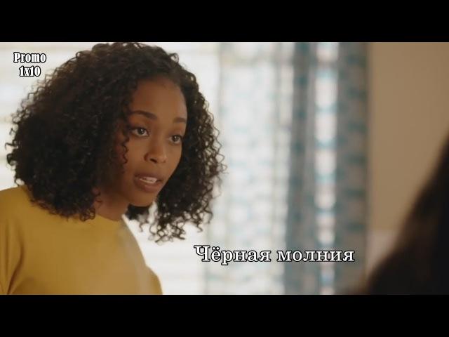 Чёрная молния 1 сезон 10 серия - Промо с русскими субтитрами (Сериал 2018)
