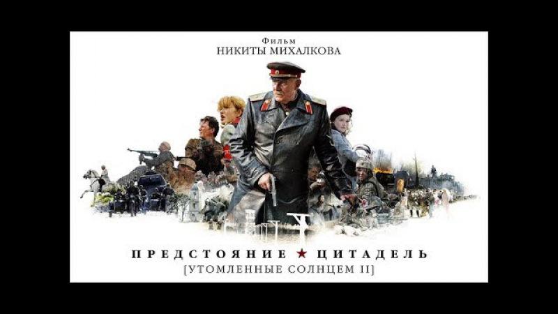 Утомленные солнцем 2: Кремлевские курсанты все сцены (2011)