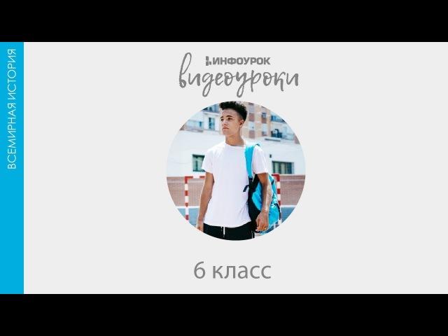 Жители Древнерусского государства | Всемирная история 6 класс 41 | Инфоурок
