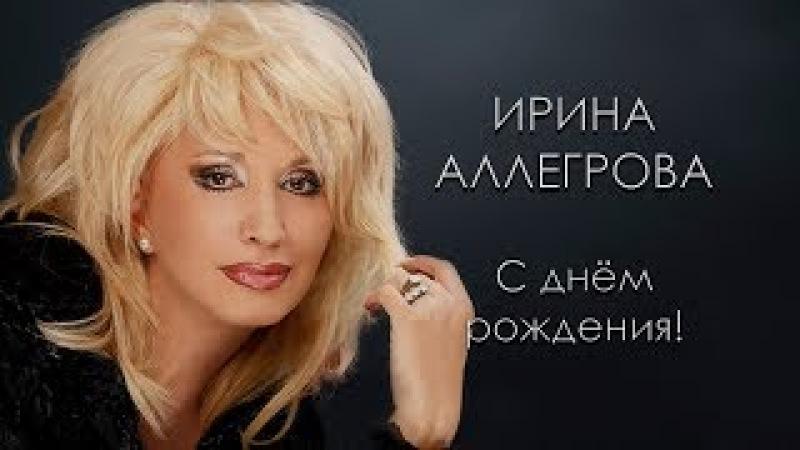 Аллегрова Ирина - С днём рождения! (Караоке тут!)