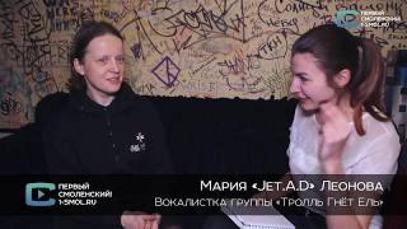 Совершеннолетний Тролль Гнёт Ель интервью с ТГЕ от Первого Смоленского видеопортала