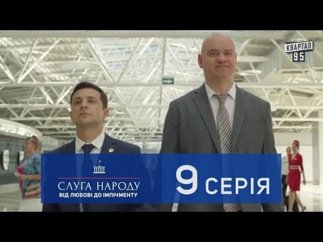 Слуга Народа 2 сезон, 9 серия