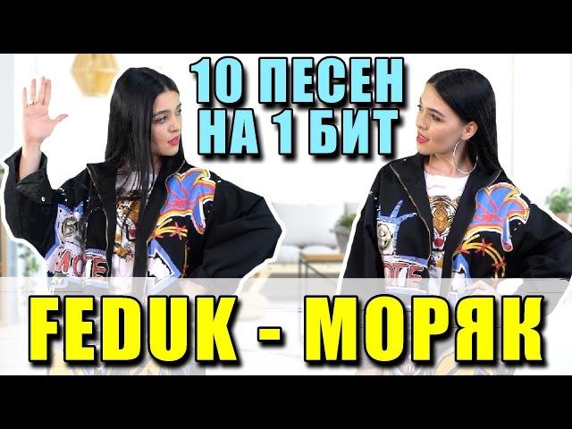 FEDUK МОРЯК 10 ПЕСЕН НА 1 БИТ MASHUP BY NILA MANIA