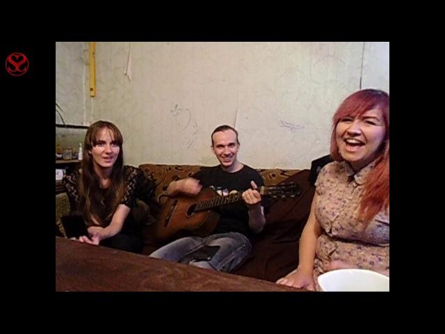 Днюха Пахи 2015 Кино Война Акустический гитарный кавер