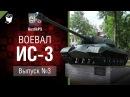 ИС-3 - Воевал №3 - от GustikPS #worldoftanks #wot #танки — [