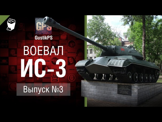 ИС-3 - Воевал №3 - от GustikPS worldoftanks wot танки — [wot-vod.ru]