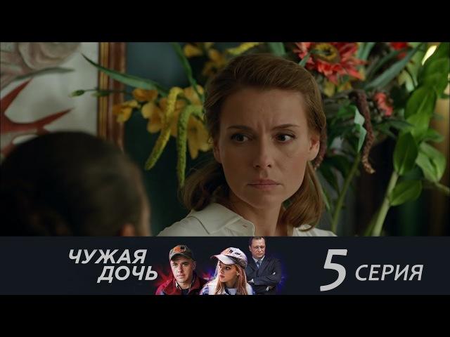 Чужая дочь. 5 серия