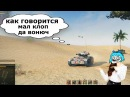 WoT Приколы - Нелепые ситуации из World of Tanks 2