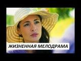 Впечатляющий фильм ДЕВОЧКА ИЗ ДЕТСКОГО ДОМА Русские мелодрамы,фильмы