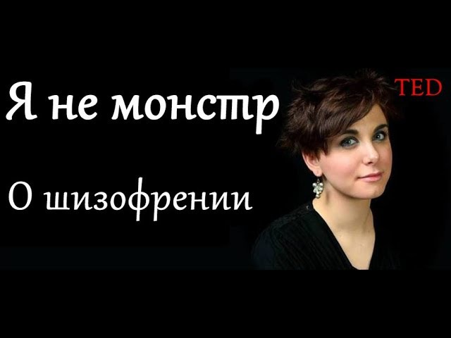 [TED] Cecilia McGough | Я не монстр: О шизофрении